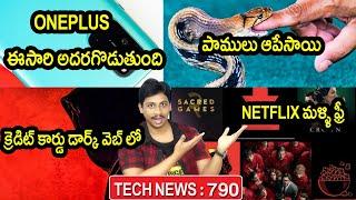 TechNews in Telugu 790:netflix stream fest,oneplus 9pro ip68,samsung s21,musk,credit card data
