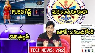 TechNews in Telugu 792:Realme x7 pro,samsung s21,iphone 12 offers,Reno 5 Pro,quantum communication