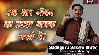 जीवन का उद्देश्य क्या है। @Sadhguru Sakshi Shree