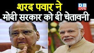Sharad pawar  ने मोदी सरकार को दी चेतावनी   किसानों की मांगों को जल्द पूरा करे सरकार  #DBLIVE