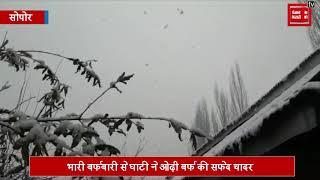कश्मीर घाटी ने ओढ़ी बर्फ की सफेद चादर... जनजीवन अस्त व्यस्त