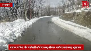 रातभर बर्फबारी-बारिश के बाद जम्मू-श्रीनगर मार्ग पर कई जगह भूस्खलन... जवाहर सुरंग भी बंद