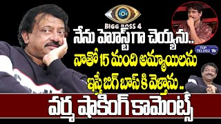 RGV About Bigg Boss Host | Ram Gopal Varma About Bigg Boss Ariyana | RGV Interview | Top Telugu TV
