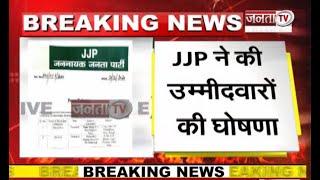 हरियाणा निकाय चुनाव से जुड़ी बड़ी खबर, JJP ने की उम्मीदवारों की घोषणा