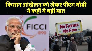 FICCI Convention में Farms Bill 2020 को लेकर PM Modi ने कह दी ये अहम बात