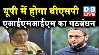 UP में होगा BSP-AIMIM का गठबंधन | UP में आजमाया जाएगा Bihar का फॉर्मूला |#DBLIVE