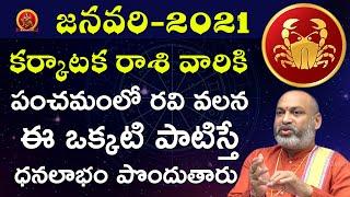 Karkataka Rasi January 1st - 31st 2021 | Rasi Phalalu Telugu | Nanaji Patnaik | Cancer