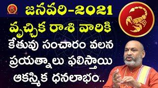 Vruschika Rasi January 1st - 31st 2021 | Rasi Phalalu Telugu | Nanaji Patnaik | Scorpio
