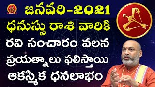 Dhanussu Rasi January 1st - 31st 2021   Rasi Phalalu Telugu   Nanaji Patnaik   Sagittarus