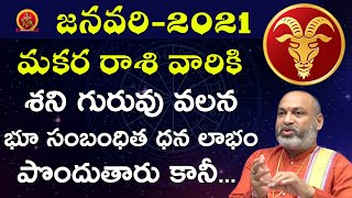 Makara Rasi January 1st - 31st 2021   Rasi Phalalu Telugu   Nanaji Patnaik   Capricorn