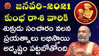 Kumbha Rasi January 1st - 31st 2021   Rasi Phalalu Telugu   Nanaji Patnaik   Aquarius