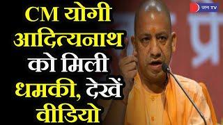 CM Yogi Adityanath Received Threat   CM योगी आदित्यनाथ को मिली धमकी, डायल 112 पर आया मैसेज, FIR दर्ज