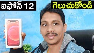 iphone 12 giveaway telugu tech tuts