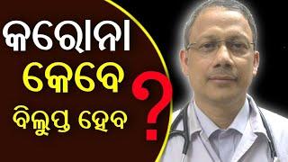 Dr. Manoj Sahu On COVID19 situetion in Odisha   କରୋନା କୁ ନେଇ ସବୁଠୁ ବଡ଼ ଅପଡେଟ୍