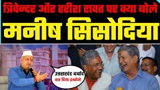 Manish Sisodia ने साधा BJP CM Trivendra Singh Rawat और Harish Rawat पर निशाना   सबसे बेबाक Interview
