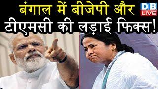 Bengal में BJP और TMC की लड़ाई फिक्स ! LEFT और Congress की चिंता BJP—TMC में न बंट जाए वोट   #DBLIVE