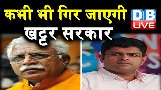 कभी भी गिर जाएगी खट्टर सरकार   Haryana में BJP सरकार की मुश्किलें बढ़ी  #DBLIVE