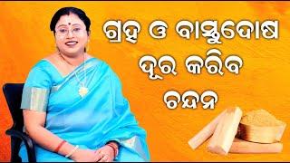 ଘରେ ଗ୍ରହ ଦୋଷ କିମ୍ବା ବାସ୍ତୁଦୋଷ ଥିଲେ କରିବେ ଚନ୍ଦନର ବ୍ୟବହାର | Live Odisha News