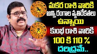 Astrologer Venu Swamy about Kumba Makara Rasi and Kumba Rasi 2021 | Telugu Astrology | Top Telugu TV