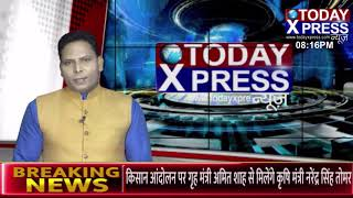 Today Xpress UP News || Farmers Protest|  Farmers Hunger Strike | Bengal Politics| Latest News