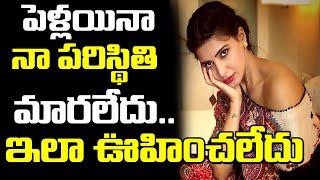 పెళ్లయినా నా పరిస్థితి మారలేదు.. ఇలా ఊహించలేదు | Samantha Akkineni Latest News | Top Telugu TV