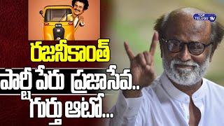 SuperStar Rajinikanth Political Party Name And Symbol | Rajinikanth Political Updates | Top Telugu