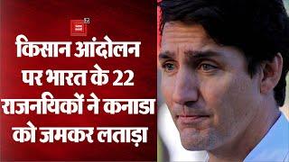 भारत के 22 राजनयिकों ने Canada के PM को जमकर सुनाया, किसान आंदोलन पर की थी टिप्पणी