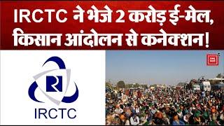 IRCTC ने भेजे 2 करोड़ ई-मेल, क्या किसान आंदोलन से कनेक्शन?
