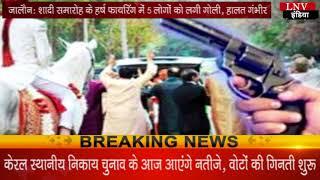 जालौन: शादी समारोह के हर्ष फायरिंग में 5 लोगों को लगी गोली, हालत गंभीर