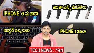 TechNews in Telugu 794 :Samsung Exynos 2100,iPhone 6s Survives,collab,iphone 13,realme x7,vivo,fb