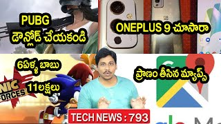 TechNews in Telugu 793:motilal oswal,oneplus 9 leaks,pubg realse date,sonic forces 11lacks,realme