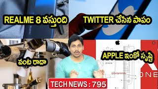 TechNews in Telugu 795:realme 8,netflix,oneplus offers,iphone patent,smart kitchen,twitter fine