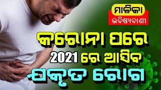 Malika Future Prediction 2021 | Upcoming Liver Disease | Malika Bachana | Satya Bhanja