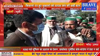 #किसान #आंदोलन : किसानों ने SDM को सौंपा ज्ञापन, पुलिस की मनमानी की DM से की शिकायत | #BraveNewsLive