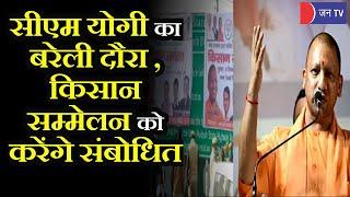 Kisan Sammelan In Bareilly | सीएम योगी का बरेली दौरा, किसान सम्मेलन को करेंगे संबोधित