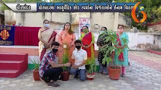 PORBANDAR પોરબંદરમાં આયુર્વેદિક છોડ સ્પર્ધાના વિજેતાઓને ઈનામ વિતરણ 16 12 2020