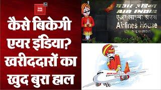 कैसे होगी Air India की नीलामी? खरीददारों का खुद बुरा हाल