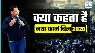क्या है Farm Bill 2020 ? | Explained By AAP Leader Satyendra Jain