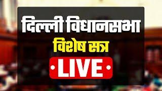 Live | Delhi Vidhan Sabha Special Session