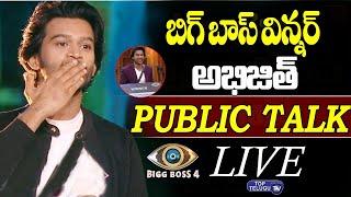 Bigg Boss 4 telugu Title Winner Public Talk | Abhijeet ,Ariyana, Sohel | #Biggboss | Top Telugu