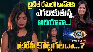 Bigg Boss 4 Telugu Ariyana Glory | Bigg Boss 4 Title Winner | Star Maa | #Abhijeeth | Top Telugu TV