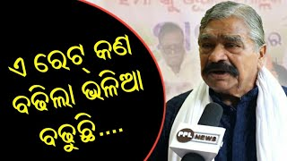 MLA Sura Routray On Union Minister Dharmendra Pradhan and Modi Govt. On Fuel Price Hike