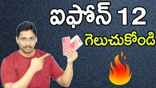 ఐఫోన్ 12 గెలుచుకోండి | Iphone 12 Giveaway telugu