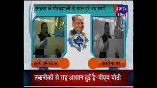 सरकार के गौरवशाली दो साल पूरे - Raghu Sharma | JAN TV