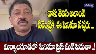 Ram Gopal Varma About Murder Movie | RGV New Movie | RGV LIVE | Top Telugu TV