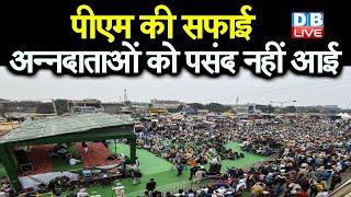 indian agriculture का निजीकरण करना चाहती है सरकार,pm modi की सफाई kisan को पसंद नहीं आई #DBLIVE