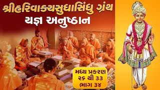 શ્રી HARIVAKYSUDHASINDHU યજ્ઞ અનુષ્ઠાન I Part-34 I Swami Nityaswarupdasji I Tirthdham Sardhar