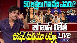 Bigg Boss lo Winner Evaru? | Social Media Review On Bigg Boss 4 Telugu Winner | Top Telugu