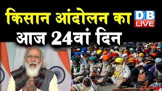kisan andolan का आज 24वां दिन | किसानों के समर्थन में आगे आयीं बसपा सुप्रीमो Mayawati | #DBLIVE