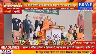 #बरेली : किसानों के बीच बोले CM योगी , कृषि कानूनों पर लोगों को गुमराह करने का काम रहा विपक्ष